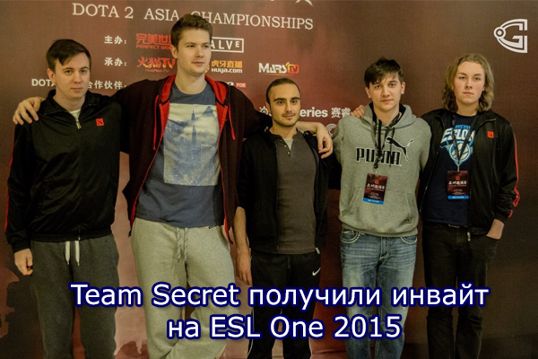 team-secret-invite-esl-one-frankfurt-2015