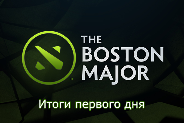 pervyj-den-the-boston-major-3-dekabrya